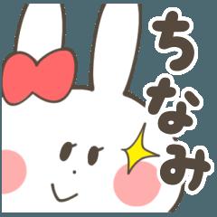 ちなみちゃん専用スタンプ