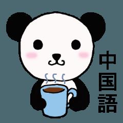 中国語で挨拶するパンダちゃん
