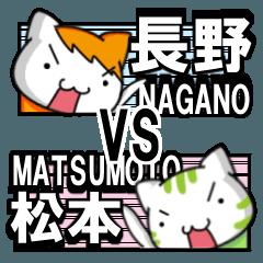 [LINEスタンプ] 長野vs松本 (1)