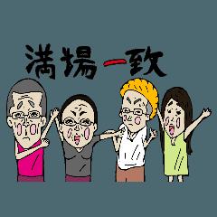 埼玉が生んだ噂の男2