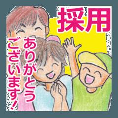 家族経営 p(^_^)q