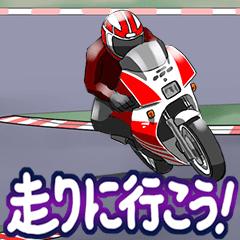 動く!バイク(ツーリング3)国産車編