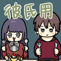 (1)彼氏→彼女!むにゅカップル