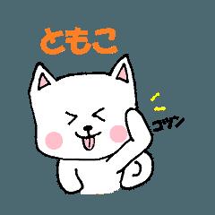 【ともこスタンプ】