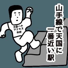 田端5 feat.巣鴨