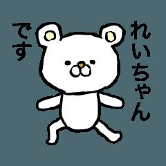 れいちゃん専用スタンプ(白クマ)
