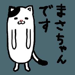 まさちゃん専用スタンプ(ねこ)