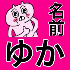 ゆか専用ユカのためのYUKAが使う猫スタンプ