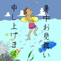 海に潜れる、暑中お見舞いスタンプ