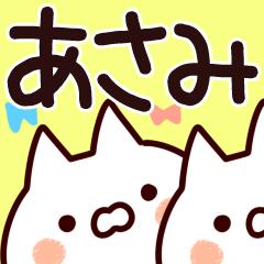 [LINEスタンプ] 【あさみ】さんが使う用スタンプ