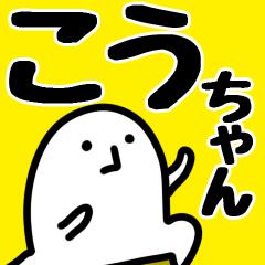 [LINEスタンプ] 【こうちゃん】が使う用スタンプ