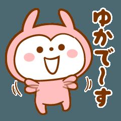 ゆか・ユカ・YUKAスタンプ