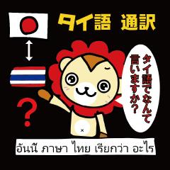 タイ語と日本語【通訳】