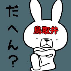 方言うさぎ 鳥取弁編2