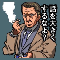 [LINEスタンプ] 物わかりのいい刑事ヤマさん (1)