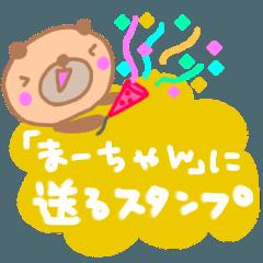 「まーちゃん」に送る名前スタンプ(No2)