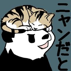 動く!やる気のないパンダ(ダジャレ)