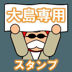 [LINEスタンプ] 大島専用スタンプ