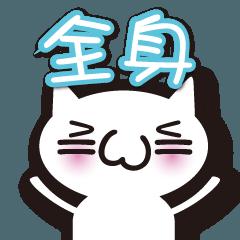 顔文字ぬこ (全身バージョン)うれしい!