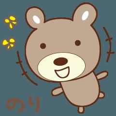 のりちゃんくま bear for Nori