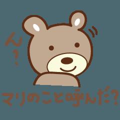 まりちゃんクマ cute bear for Mari