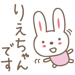 りえちゃんうさぎ rabbit for Riechan