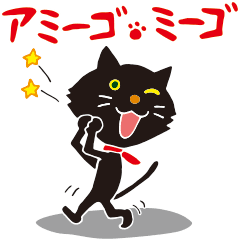 アミーゴ・ミーゴ(動くスタンプ)