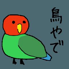 コザクラインコ(関西風)