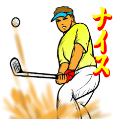 ゴルファーのためのスタンプ 1