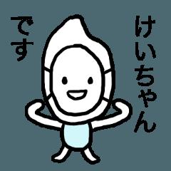 けいちゃん専用スタンプ(お面のお米)