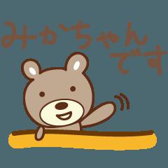 みかちゃんクマ bear for Mika