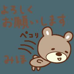 みほちゃんクマ bear for Miho