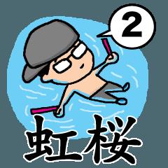 虹桜2 (ヲタ芸)