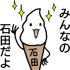 石田という生き物