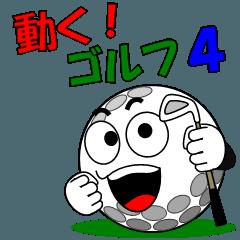 動く!ゴルフ4