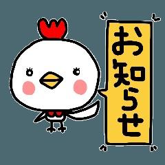ぴよ子の連絡網