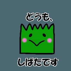 柴田さんのスタンプ