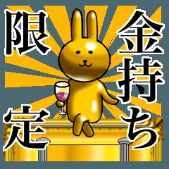 最高級プレミアム金色のウサギ3 600円