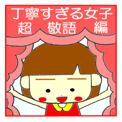 丁寧すぎる女子 超敬語編