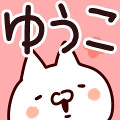 [LINEスタンプ] 【ゆうこ】さんが使う用スタンプ
