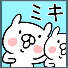 「ミキ/みき」さんが使う名前スタンプ