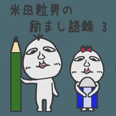 米田粒男の励まし語録 3