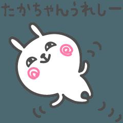 ☆★たかちゃん★☆お名前ベーシックパック