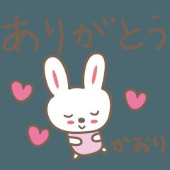 かおりちゃんうさぎ cute rabbit for Kaori