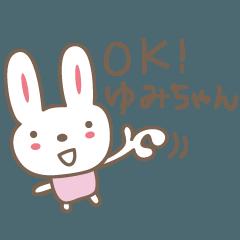 ゆみちゃんうさぎ rabbit for Yumichan