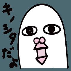 キノシタさんスタンプ