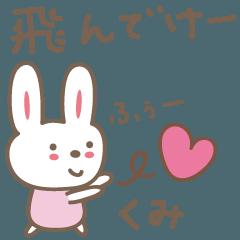 くみちゃんうさぎ rabbit for Kumi