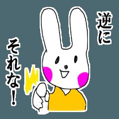 逆にウサギ