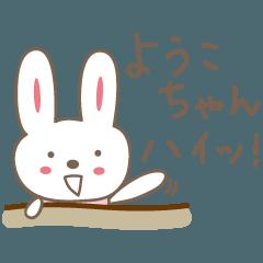 ようこちゃんうさぎ rabbit Yoko / Youko