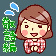 主婦 大人 ママ友同士で使える 敬語編